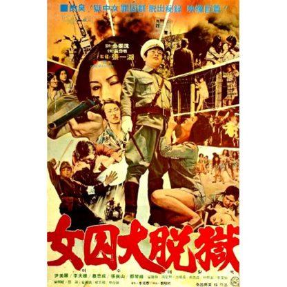 Straflager Der Geschändeten (1976)