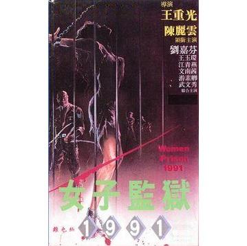 Aufstand Im Frauenlager (1986)