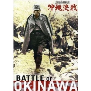 Battle Of Okinawa (1971)