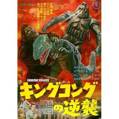 Kingu Kongu No Gyakushu (Japanese Version) (1967)