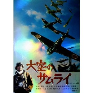 Zero Pilot (1976)