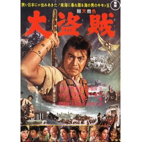 The Lost World Of Sinbad (Japanese Language Version) (1963)