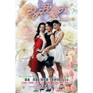 The Pretty Women (2008)