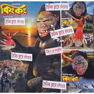 The Banglar King Kong (2010)