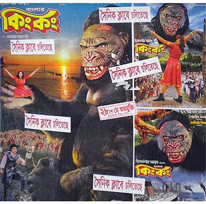 The Banglar King Kong (2010)