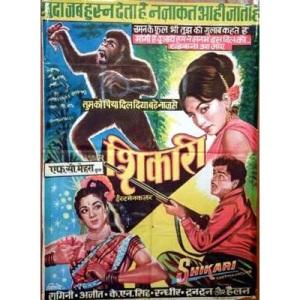 Shikari (1963)