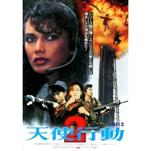 Iron Angels 2 (1988)