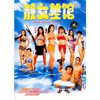Cop Shop Babes (2001)