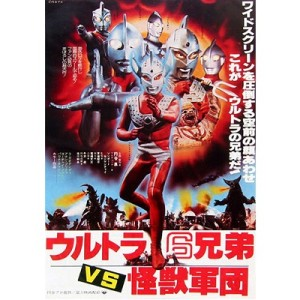 The 6 Ultra Brothers vs. The Monster Army (1974)