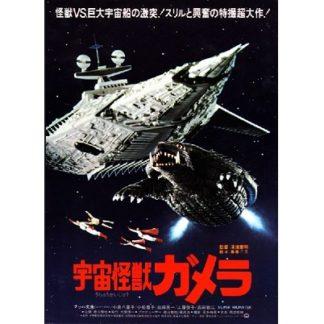 Gamera Super Monster (1980)