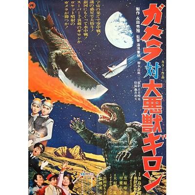 Gamera Vs Guiron Giant Evil Monster 1969 Rare Movie