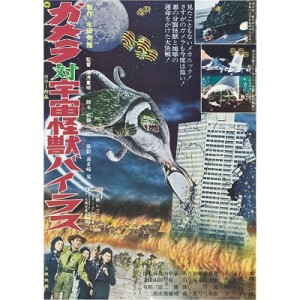 Gamera vs. Viras (Japanese Version) (1968)