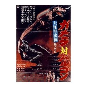 Gamera_vs_barugon_J_1966_poster_rmc