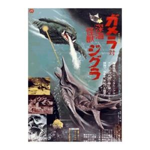Gamera_vs_zigra_1971_J_poster_rmc