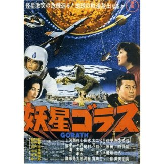 Gorath (Japanese Language Version) (1962)