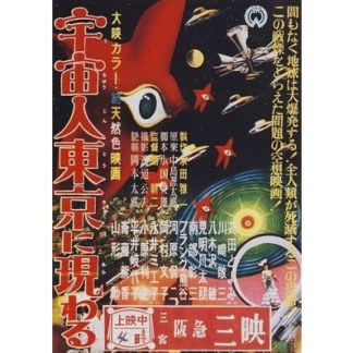 Warning From Space (Japanese Version) (1956)