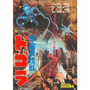 Dagora, The Space Monster (1964)
