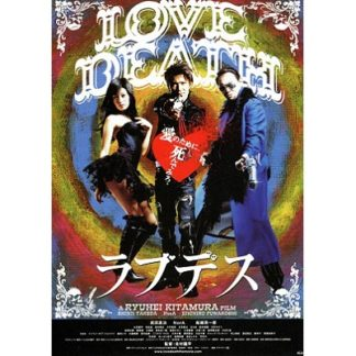 LoveDeath (2006)