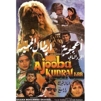 Indian Yeti (1991)