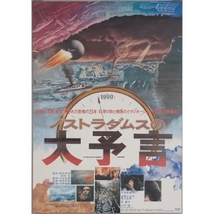 The Last Days Of Planet Earth (Japanese Version) (1974)