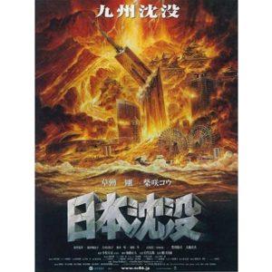 Tidal Wave (Japanese Language Version) (1973)