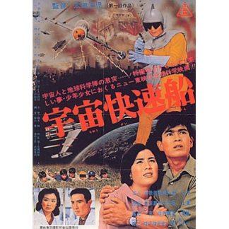Invasion Of The Neptune Men (1961)