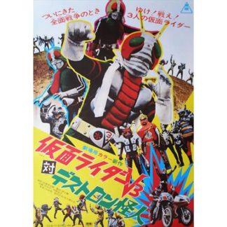 Frankenstein's Kung Fu Monster (1975)