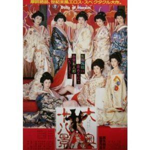 Dolls Of The Shogun's Harem (1986)