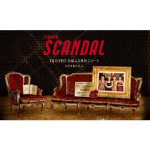 Scandal (2008)