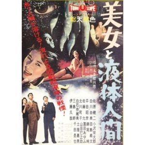 The H-Man (Japanese Language Version) (1958)