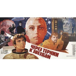 Humanoid Woman (1981)