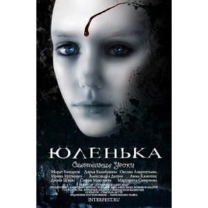 Yulenka (2009)