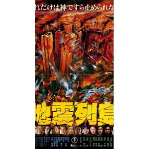 Deathquake (Japanese Language Version) (1980)