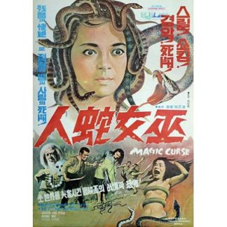 The Magic Curse (1977)