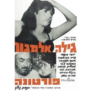 Fortuna (1966)