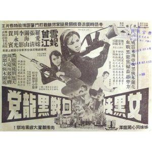 The Dark Heroine Shattered The Black Dragon Gang (1966)