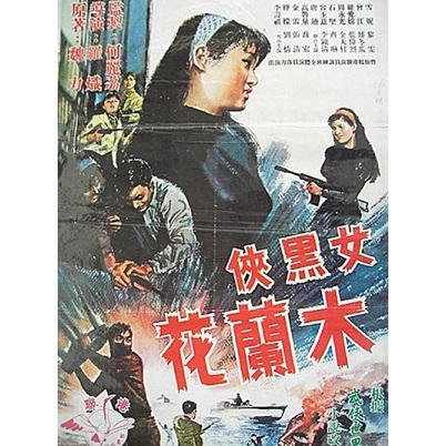 The Dark Heroine Muk Lan-Fa (1966)