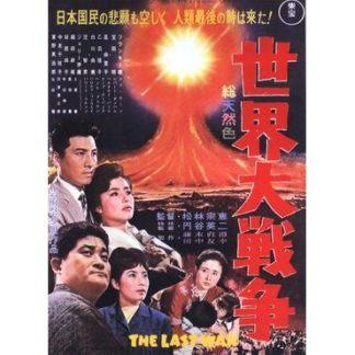 The Last War (1961)