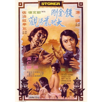 Stoner (Mandarin Language Version) (1974)