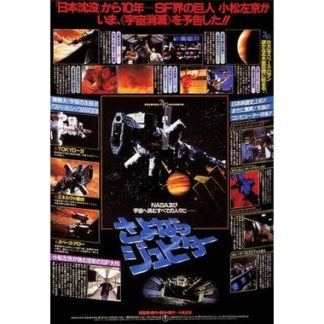 Sayonara Jupiter (1983)
