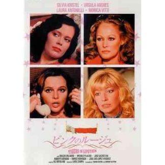 Tigers In Lipstick (U.S. Version) (1979)