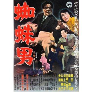 Kumo-Otoko (1958)