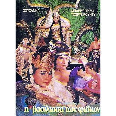 The Snake Queen (1982)