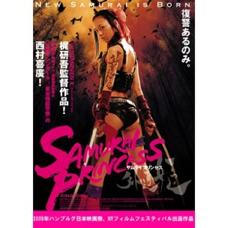 Samurai Princess (2009)