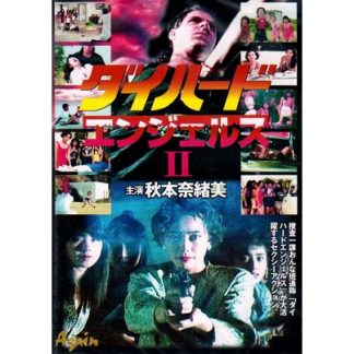 Die Hard Angels: Project Zombie Annihilation (1993)