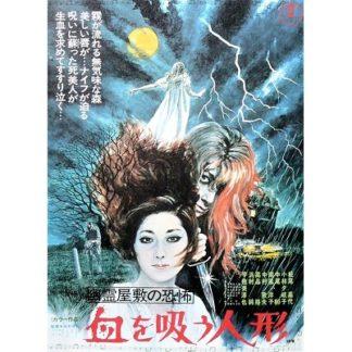 Legacy Of Dracula (1970)
