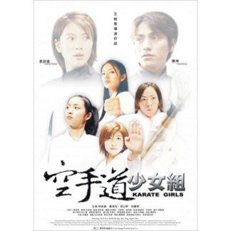 Kung Fu Girls (2003)