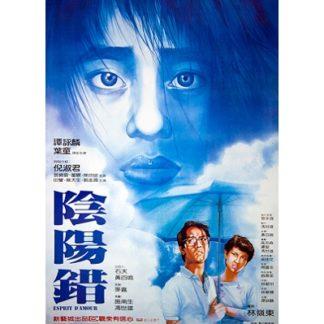 Esprit D'amour (1983)