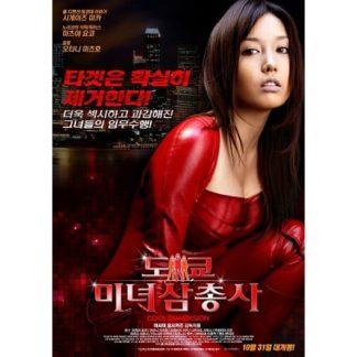 Cool Dimension (2006)
