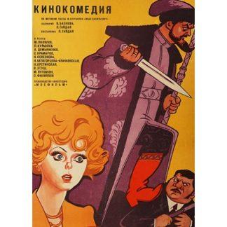 Ivan The Terrible: Back To The Future (Иван) (1973)